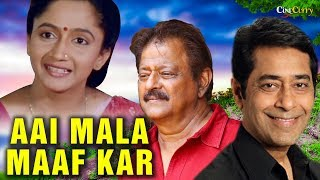 Aayi Mala Mauf Kar | Marathi Movie  | Alka Kubal, Ashok Shinde  | 2006 Movies