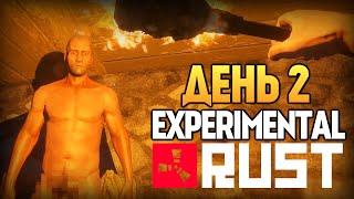 Rust Experimental - Недружелюбные Люди # День 2