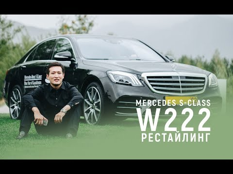 ТЕСТ ДРАЙВ НОВЫЙ MERCEDES S 560 AMG W222 РЕСТАЙЛИНГ ЗА ЧТО ПЛАТЯТ ОЛИГАРХИ В S CLASS