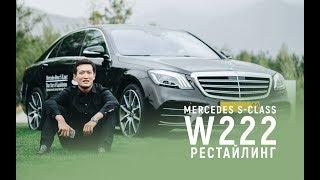 ТЕСТ-ДРАЙВ: НОВЫЙ MERCEDES S 560 AMG W222 РЕСТАЙЛИНГ/ЗА ЧТО ПЛАТЯТ ОЛИГАРХИ В S-CLASS?