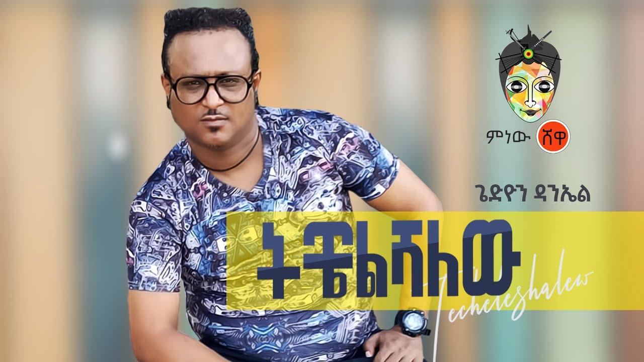 Download Gedion Daniel (Techelshalew) ጌድዮን ዳንኤል (ትቼልሻለው) - New Ethiopian Music 2021(Official Video)