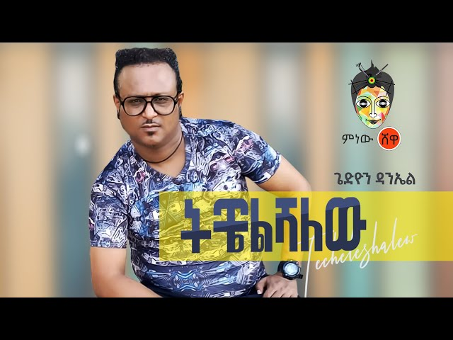Gedion Daniel (Techelshalew) ጌድዮን ዳንኤል (ትቼልሻለው) - New Ethiopian Music 2021(Official Video)