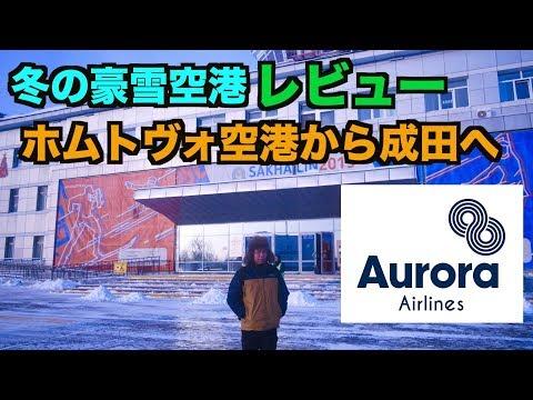 オーロラ航空プロペラ機の国際線ホムトヴォ空港から成田へ直行便レビュー