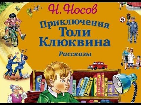 Аудиосказка  - Приключения Толи Клюквина (Николай Носов)