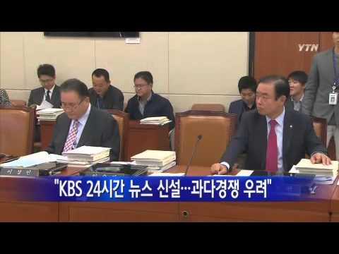 """장병완 의원 """"KBS, 24시간 뉴스채널 계획은 어불성설"""" / YTN"""