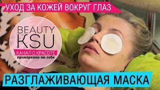 Маска от морщин вокруг глаз (картофель, сливки). Beauty Ksu(, 2015-02-04T10:46:06.000Z)
