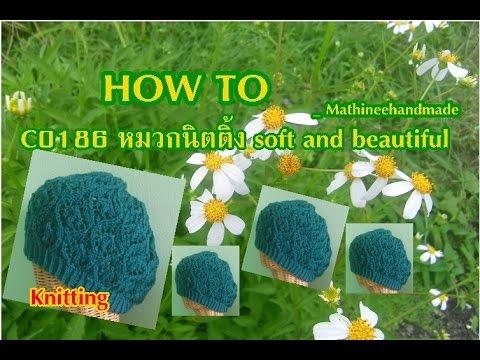 How to C0186 Knitting Hat / หมวกนิตติ้ง _ Mathineehandmade
