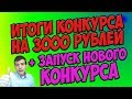 👍Итоги конкурса на 3000 рублей💰 и запуск нового конкурса 🔥на 2 недели 1500 рублей