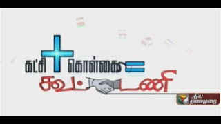 Marxists to lead an alliance | Tamilnadu General Election 2016 hot news