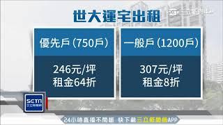 選手村變「社會宅」 7/2招租!四房2萬有找|三立新聞台
