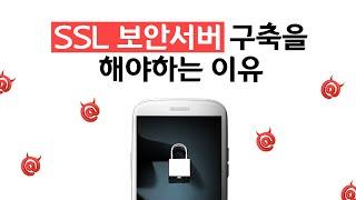 SSL 보안서버 구축을 해야하는 이유 [에이디커뮤니케이…