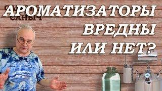 Вредны ли ароматизаторы для самогона ? / Самогоноварение / #СамогонСаныч