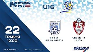 LIVE! ДФЮШ ФК Миколаїв - ДЮСШ 15 Київ | Ю16 | 22 травня | 12:00
