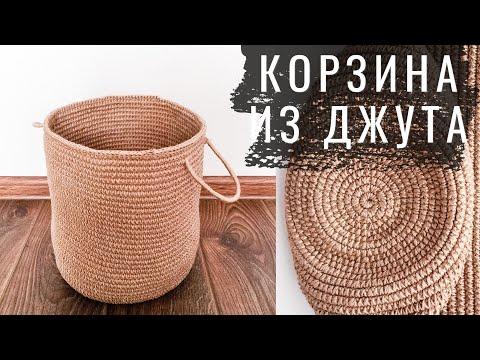 Большая корзина из ДЖУТА. Вязание крючком