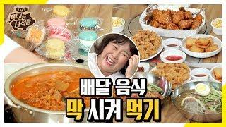 (ENG SUB) 찐 파티다 파티! 배달 음식 ※막 시…