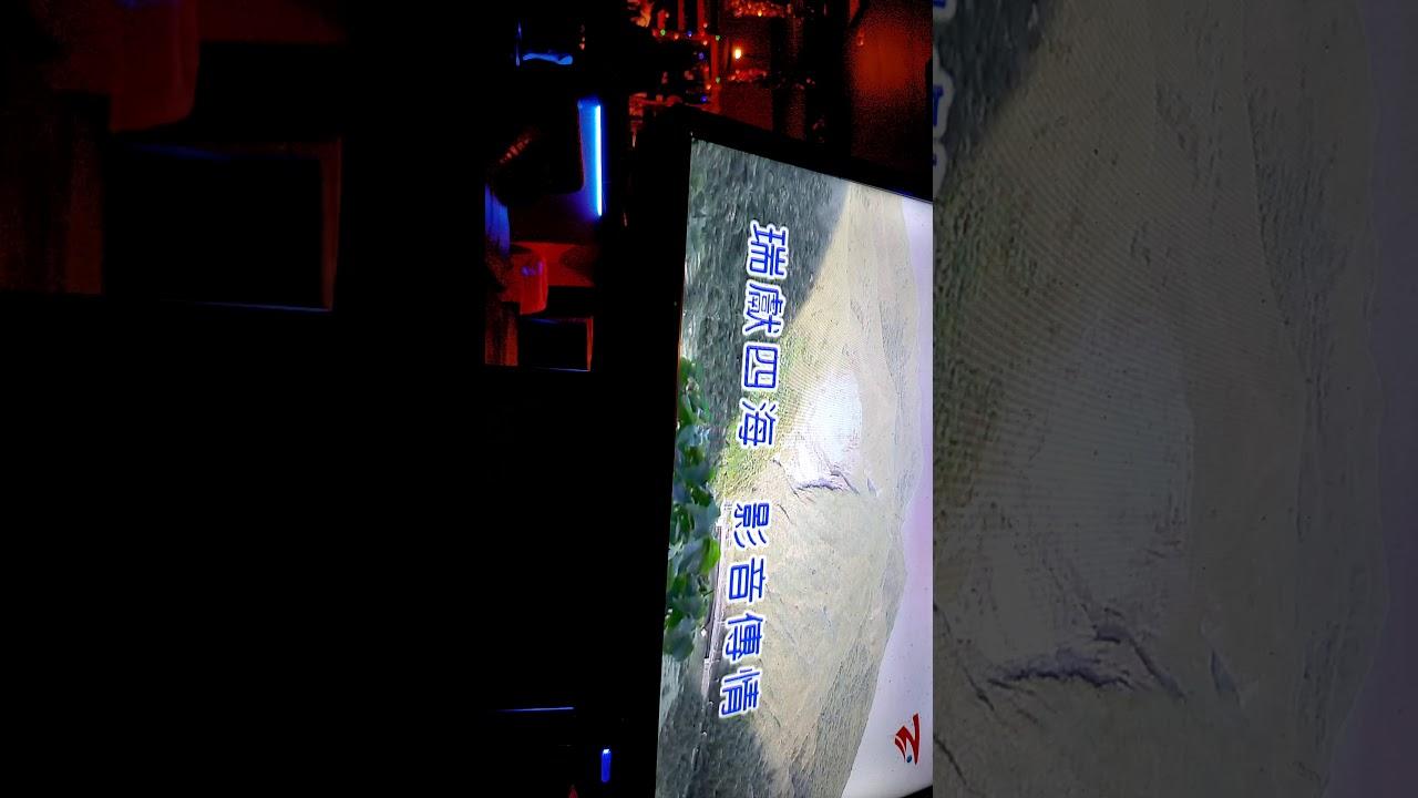 如果雨之後 快點加入臺灣唱歌聯盟 - YouTube