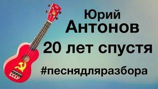 Антонов - 20 лет спустя (видеоурок, разбор на укулеле)
