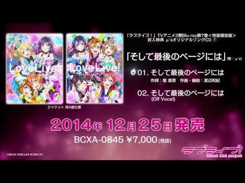 12月25日発売 ラブライブ!TVアニメ2期BD第7巻<特装限定版>特典μ'sオリジナルソングCD⑦試聴動画