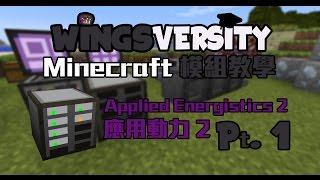 【 Wingsversity 】Minecraft 模組教學 Mod Tutorial - 應用動力 2 Applied Energistics 2 Part 1 - 基本儲存及合成