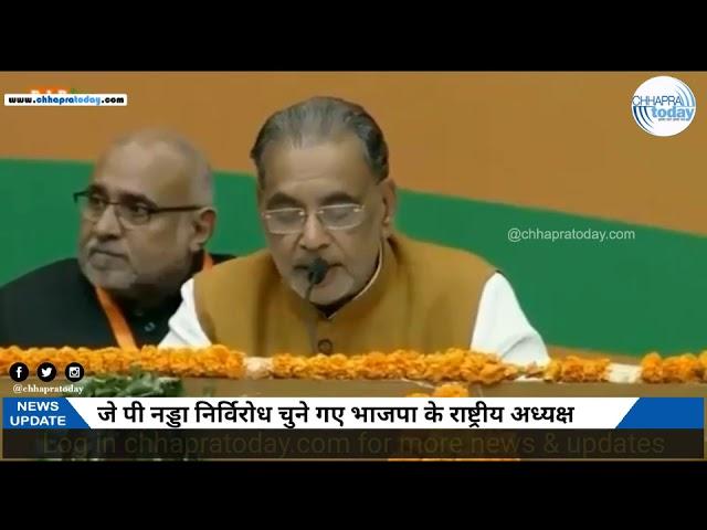 जे पी नड्डा निर्विरोध चुने गए भाजपा के राष्ट्रीय अध्यक्ष | Chhapra Today