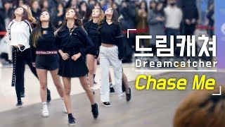 180210 ???? dreamcatcher _ ???? Chase Me _ ???? _ ??? _ ??? ??????