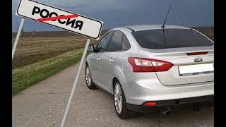 Форд ушел, да здравствует Китай, или Корея?! Форд покинул Россию.