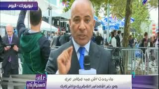 أحمد موسى من الأمم المتحدة : « محمد مرسي جاسوس رسمي»