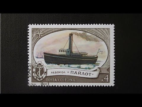 4 Postage Stamps from Soviet Union: Ships