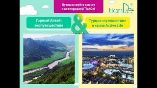 TianDeTeamTravel: Горный Алтай и Турция