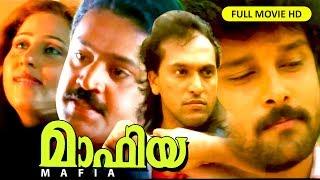 Malayalam Full Movie | BLOCKBUSTER Cinema |MAFIA | Sureshgopi | Vikram | Geetha others