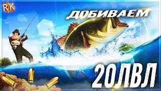 Russian Fishing 4 добиваем 20лвл