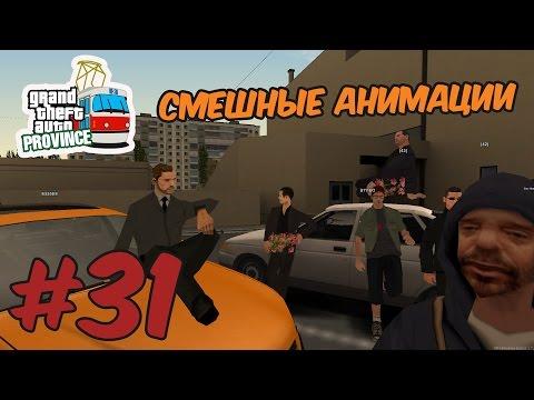 GTA Province | Смешные анимации | #31