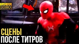 Сцены после титров - Человек-паук: Вдали от дома l Такого мы не ожидали!!