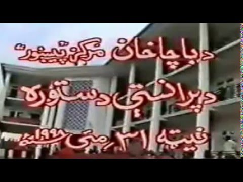 Complete Video Of Opening Ceremony of Bacha Khan Marakz  31 May 1998