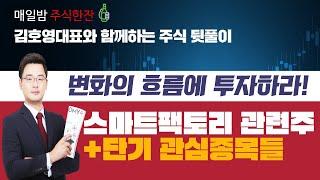 [주식한잔] 스마트팩토…