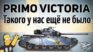 Primo Victoria - Такого у нас ещё не было - Новый прем-танк - Гайд