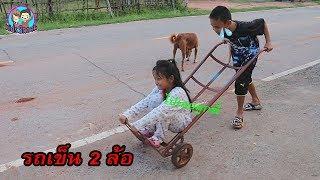 รถเข็น 2 ล้อสุดฮา เล่นรถเข็นของสนุกๆ l น้องใยไหม kids snook