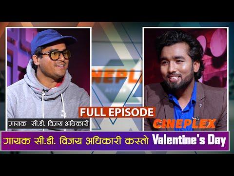Singer CD Vijaya Adhikari in Cineplex w/ Ranjit Poudel | Yoho TV HD