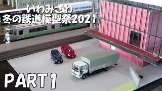 いわみざわ冬の鉄道模型展2021 PART1【昼景編】