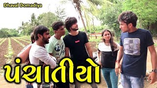 Gujarati Funny Video