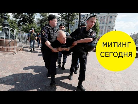 Митинг Москва 27