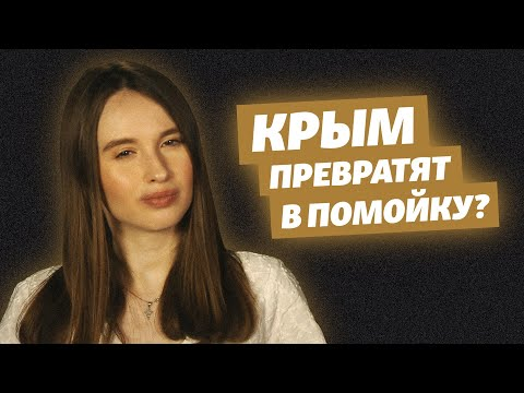 «Крым превратят в помойку» – соцсети о визите Путина