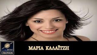 Μαρία Καλαϊτζή - Ευβοιωτάκι / Maria Kalaitzi - Eviotaki (HD, Lyric Video)