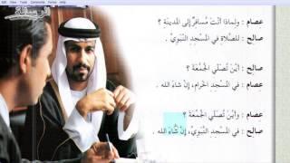 31 УРОК. 1 ТОМ. Арабский в твоих руках.
