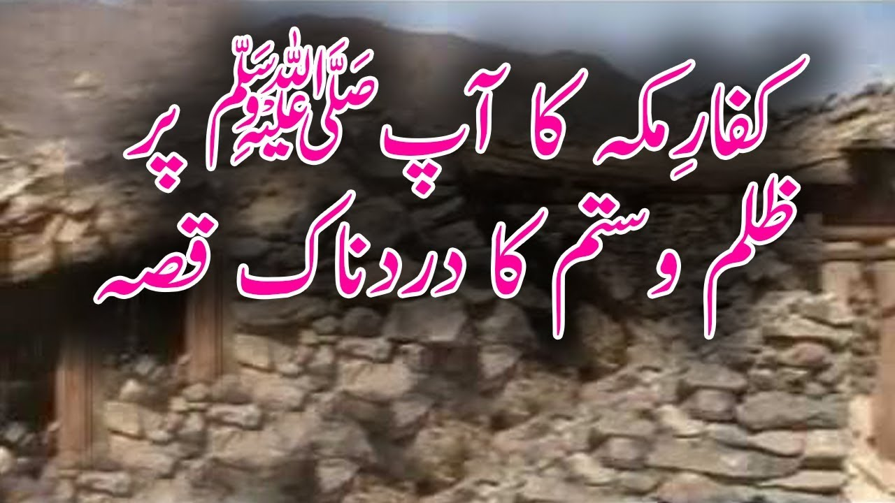 history of hazrat muhammad saw in urdu pdf