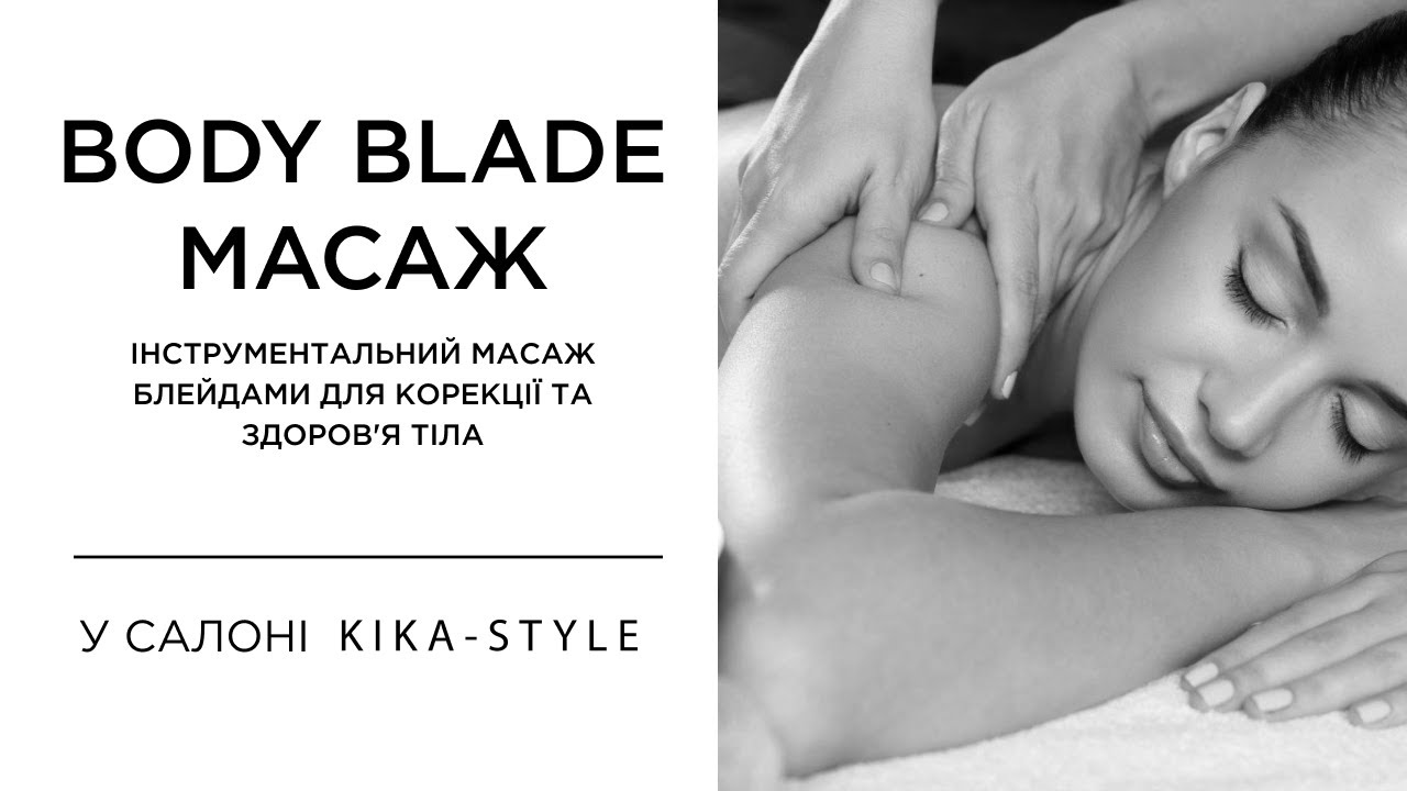 Body Blade Массаж. Сокращение отеков, улучшение метаболизма и работы организма  | Kika-Style