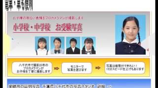 証明写真の写真館 ファジィフォト HP:http://www.fagi.jp/index.html...