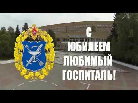 55 лет Госпиталю в Одинцово (1962 - 2017)