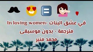 في عشق البنات بالكلمات مترجمة بدون موسيقى محمد منير