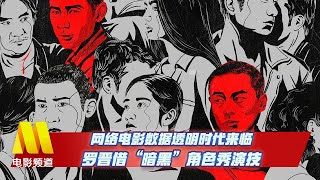 """网络电影数据透明时代来临 罗晋借""""暗黑""""角色秀演技 【中国电影报道   20200626】"""